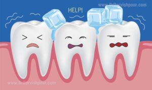 حساسیت دندان به گرما و سرما