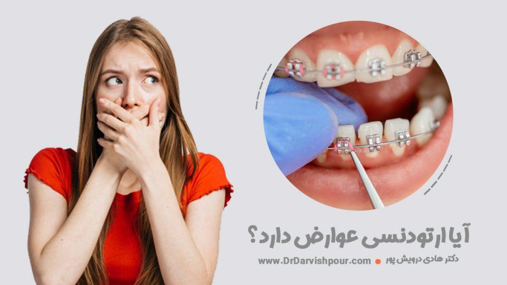 عوارض ارتودنسی دندان